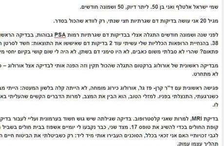 סיפורו של ישראל אלטלף